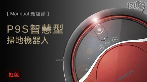 只要 15,800 元 (含運) 即可享有原價 29,800 元 【Moneual瑪紐爾】P9S智慧型掃地機器人(紅色)