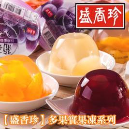 【盛香珍】多果實果凍系列(蜜柑/葡萄/綜合水果口味)(6入/組)