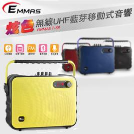 EMMAS-移動式藍芽喇叭/教學無線麥克風 T-68