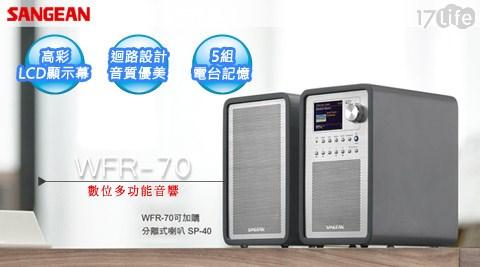 平均最低只要6,840元起(含運)即可享有【SANGEAN】數位多功能音響/網路收音機 WFR-70:1組/2組,保固1年!