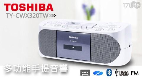 平均最低只要3,525元起(含運)即可享有【TOSHIBA 日本東芝】多功能手提音響(TY-CWX320TW)(CD/MP3/USB/卡帶)1入/2入,享1年保固!