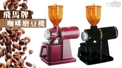 只要 2,680 元 (含運) 即可享有原價 3,480 元 【飛馬牌】咖啡磨豆機(600N)(110V)
