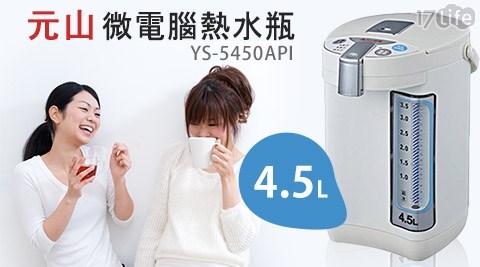 元山-4.5L微電腦熱水瓶 YS-5450API 1台