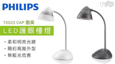 只要780元(含運)即可享有【PHILIPS 飛利浦】原價990元 酷昊LED護眼檯燈 70023 一入,顏色:黑/白。