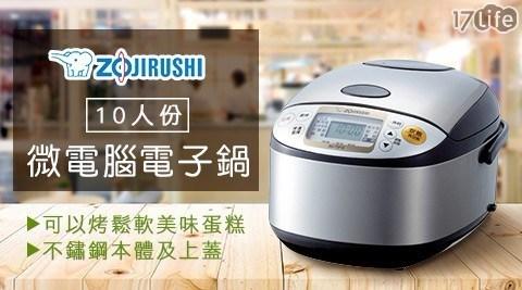 平均最低只要 3950 元起 (含運) 即可享有(A)【| ZOJIRUSHI | 象印】6人份微電腦電子鍋 NS-TSF10 1入/組(B)【| ZOJIRUSHI | 象印】10人份微電腦電子鍋 NS-TSF18 1入/組