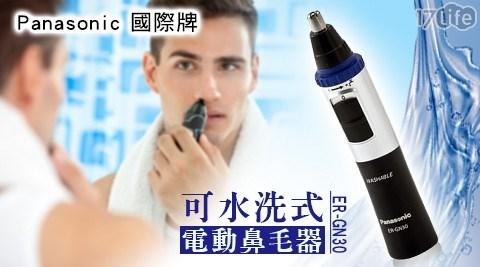 【Panasonic 國際牌】可水洗式電動鼻毛器 ER-GN30