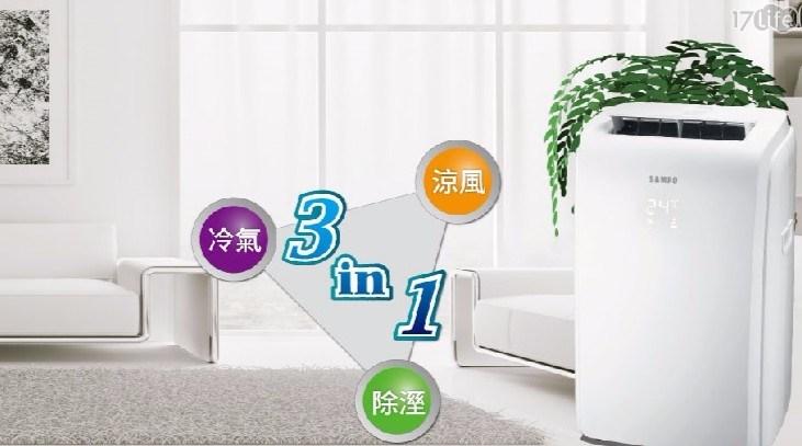 只要13,490元(含運)即可享有原價18,900元【SAMPO 聲寶 】4-6坪定頻除濕+送風+冷氣 三合一 移動式冷氣 (AH-PC128) 1入/組