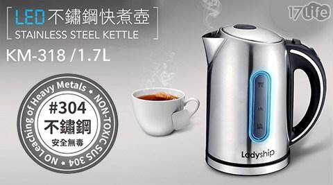 只要 799 元 (含運) 即可享有原價 2,990 元 【Ladyship 貴夫人】1.7L LED 304不鏽鋼快煮壺 KM-318