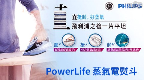 只要1,388元(含運)即可享有【PHILIPS 飛利浦】原價2,390元PowerLife 蒸氣電熨斗 GC2910-1台,保固2年!