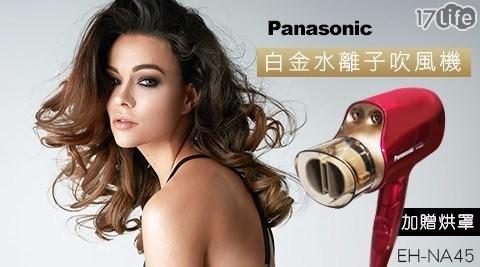 【Panasonic國際牌】白金水離子吹風機 EH-NA45 (加贈烘