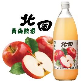 【北國】日本青森蘋果汁1000ml(日本原裝進口)