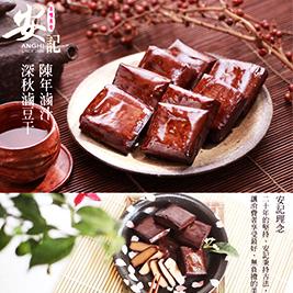 【西螺名產-安記】陳年滷汁深秋滷豆干