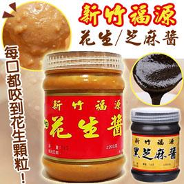 【新竹福源】顆粒花生醬/黑芝麻醬