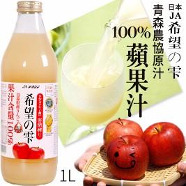 【日本JA希望の雫】青森農協原汁100%蘋果汁