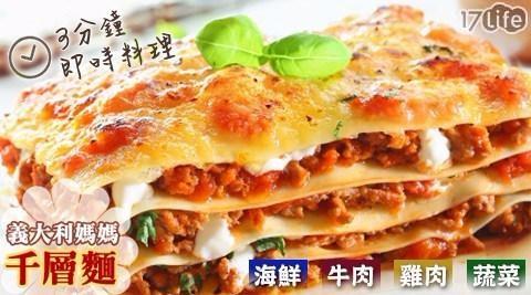 【義大利媽媽】千層麵3分鐘簡易料理