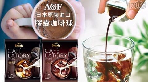 平均最低只要 15 元起 (含運) 即可享有(A)【日本AGF】原裝進口膠囊咖啡球(可可亞/無糖咖啡) 3入 12顆/組(B)【日本AGF】原裝進口膠囊咖啡球(可可亞/無糖咖啡) 6入 24顆/組(C..