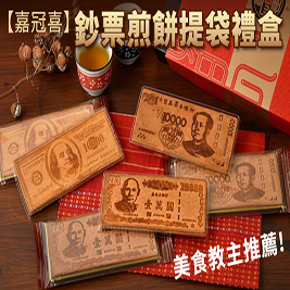 送禮最誠意【嘉冠喜】鈔票煎餅禮盒