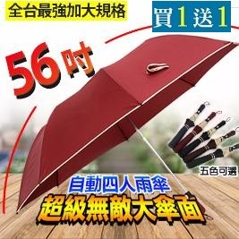 【買一入送一入】56吋超級堅固無敵大傘面自動四人雨傘