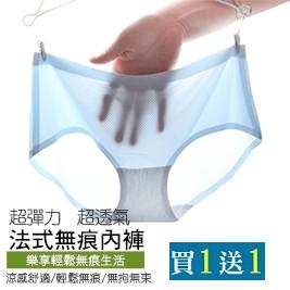 (買一入送一入)大尺碼冰絲透氣網無痕內褲