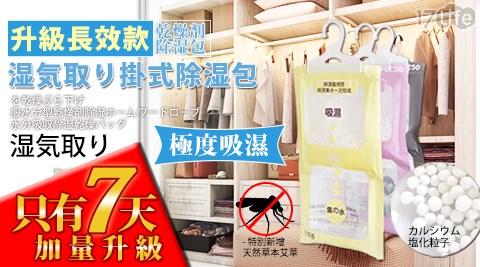 【只賣7天】日本風格熱銷強效吸水掛式除溼包