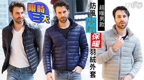 超暖男款防風極輕保暖羽絨外套