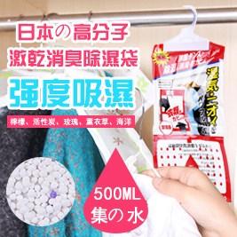 500c.c大容量日本熱銷激乾消臭除濕袋