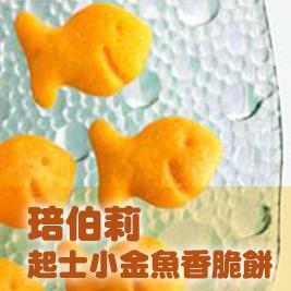 【琣伯莉】起士小金魚香脆餅(60包/箱)