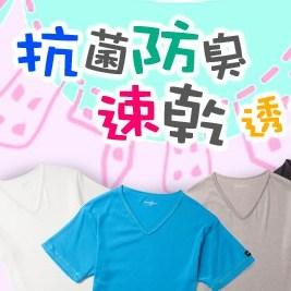 MORINO摩力諾-MIT兒童抗菌防臭速乾短袖T恤