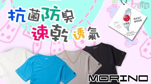平均最低只要119元起(含運)即可享有【MORINO摩力諾】MIT兒童抗菌防臭速乾短袖T恤:3件/5件,顏色:水藍/灰/黑/白,尺寸:M/L/XL,多種顏色尺寸選擇。