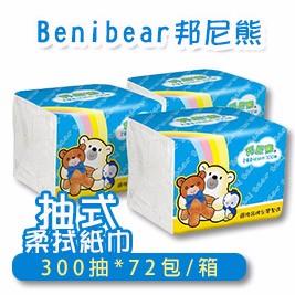 【Benibear邦尼熊】單抽式柔拭紙巾300抽*72包/箱