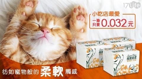 只要 688 元 (含運) 即可享有原價 1,400 元 【Superpure極度純柔】單抽式柔拭紙巾300抽