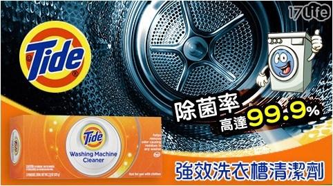【美國汰漬Tide】強效洗衣槽清潔劑