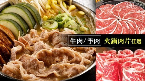 牛肉/羊肉 火鍋肉片任選