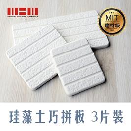【台灣製造】多功能珪藻土巧拼板