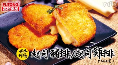 【富統】藍帶起司豬排/雞排