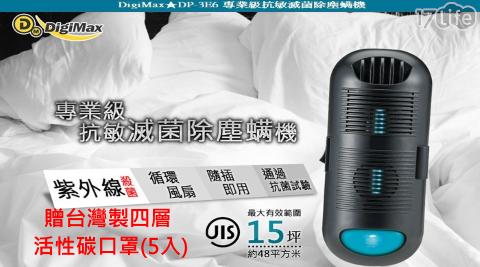 平均最低只要 859 元起 (含運) 即可享有(A)DigiMax DP-3E6 專業級抗敏滅菌除塵螨機 (加贈活性碳口罩(5入) 1入/組(B)DigiMax DP-3E6 專業級抗敏滅菌除塵螨機 ..