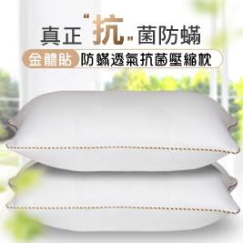 MIT防螨抗菌枕