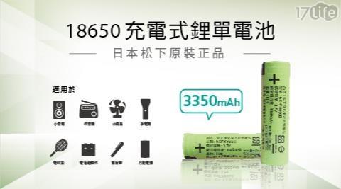 原廠18650 全新高效能高容 3350mAh 鋰電池