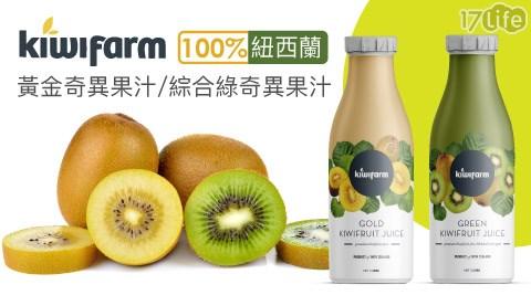 平均最低只要179元起(含運)即可享有【KiwiFarm】100%紐西蘭黃金/綜合綠奇異果汁:2入/6入/12入。