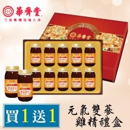 【華齊堂】元氣雙蔘雞精禮盒(買一送一) 共2盒