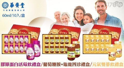 【華齊堂】膠原蛋白活莓飲禮盒/葡萄糖胺+龜鹿四珍禮盒/元氣雙蔘飲禮盒
