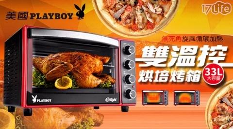 只要 1,980 元 (含運) 即可享有原價 3,980 元 【PLAYBOY】33L雙溫控烘培烤箱(附烤盤兩入組) (加碼送PLAYBOY手提包)