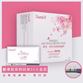 【Dazzle戴洛】Dazzle戴洛高準確度排卵快速檢測試紙盒裝(免運