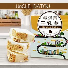 【大頭叔叔UnCLE DATOU】鹹蛋黃牛乳派禮盒