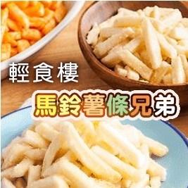 【輕食樓】馬鈴薯條兄弟(鹽味/咖喱/芥末/海苔/墨西哥起司) 任選
