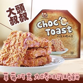 【大頭叔叔】草莓巧克力烤吐司脆餅