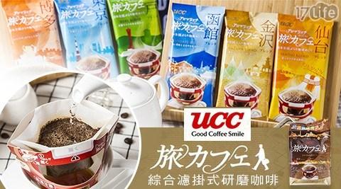 【日本UCC限定】上島旅人版香醇綜合濾掛式研磨咖啡(12包/袋)