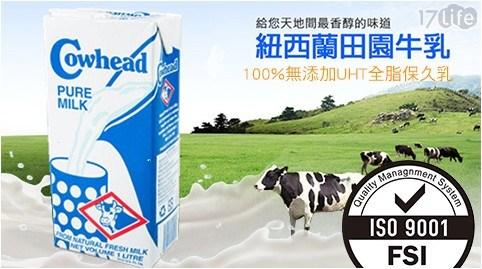 平均最低只要 72 元起 (含運) 即可享有(A)【紐西蘭Cowhead田園】100%無添加UHT全脂鮮乳 2瓶/組(B)【紐西蘭Cowhead田園】100%無添加UHT全脂鮮乳 4瓶/組(C)【紐西..