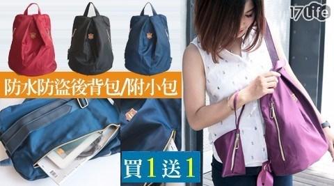 買一送一 日系純色防潑水尼龍防盜後背包-附收納包