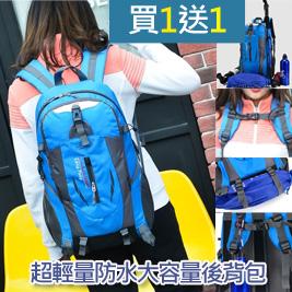 (買一入送一入)超輕量防水大容量後背包